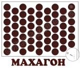Самозалепващи тапи - махагон